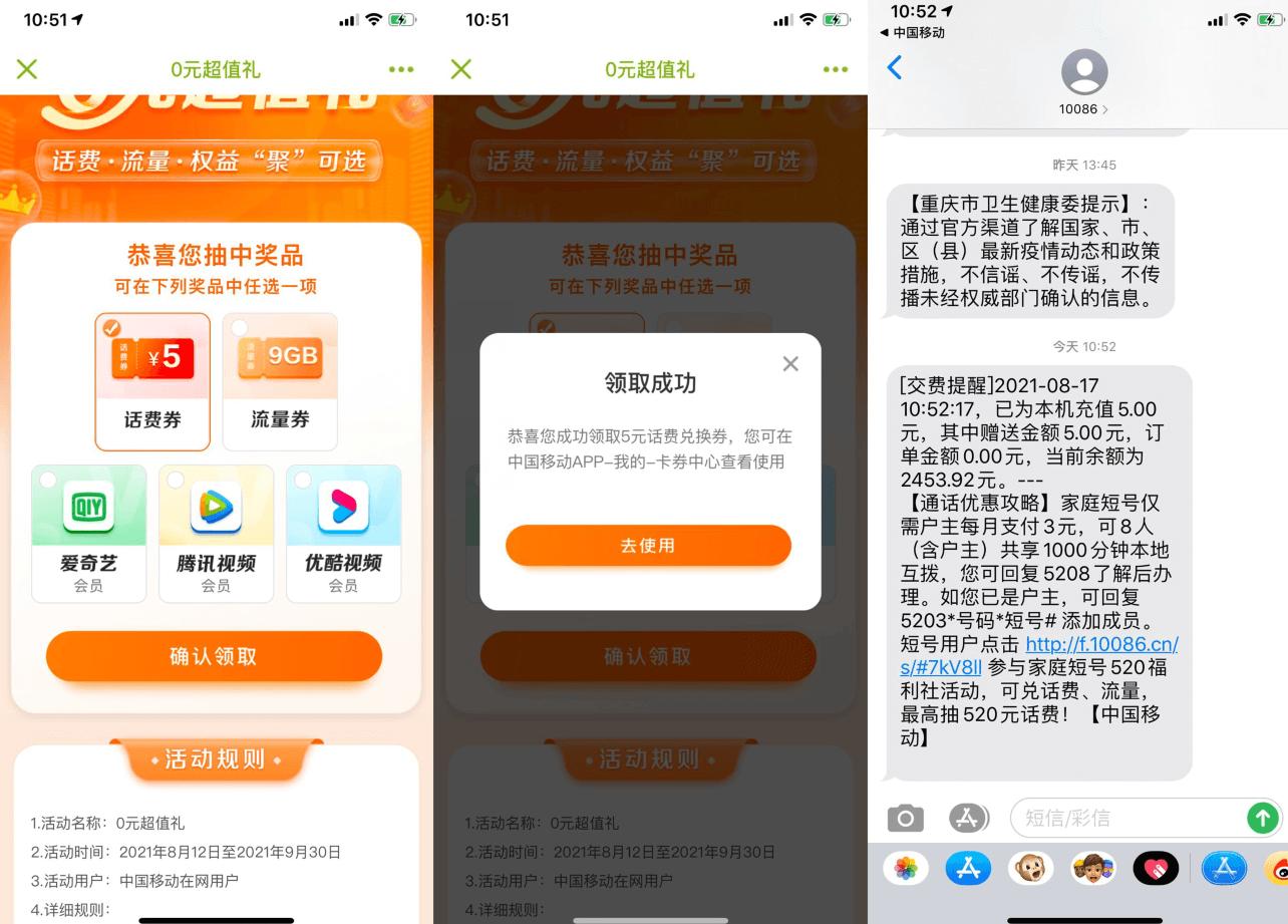 中国移动免费领取5元话费
