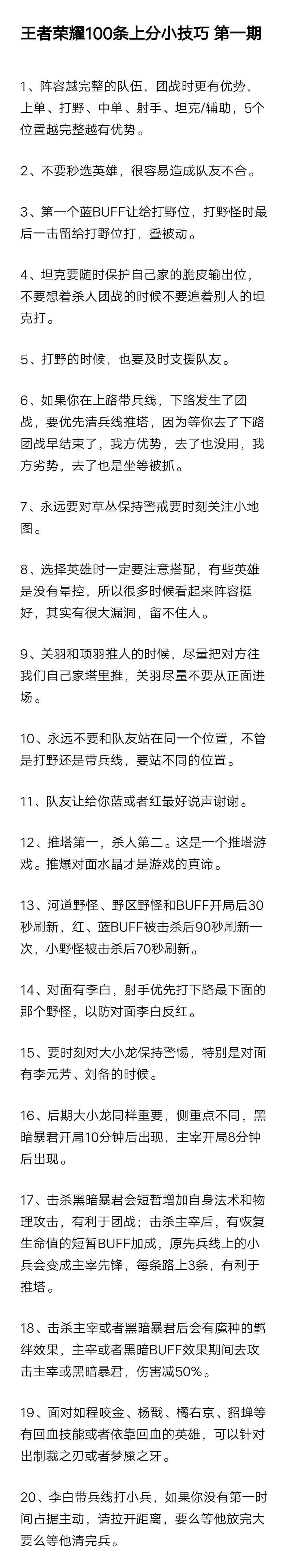 『知文推送』王者荣耀100条上分小技巧 第一期